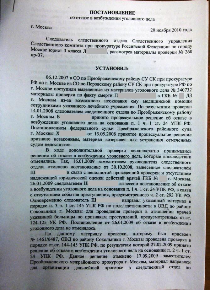 Состав преступления ч2 ст 105 ук рф